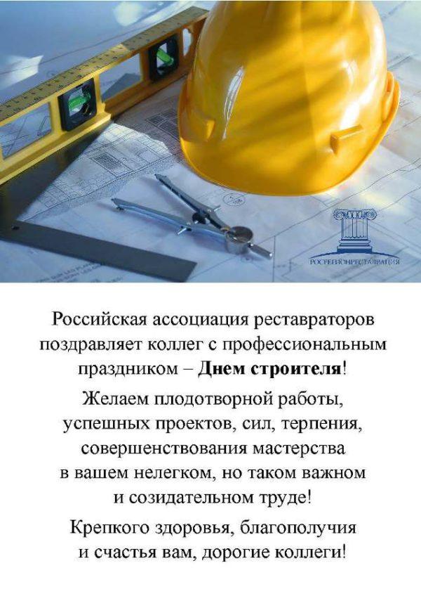 Поздравление губернаторов с днем строителя 99